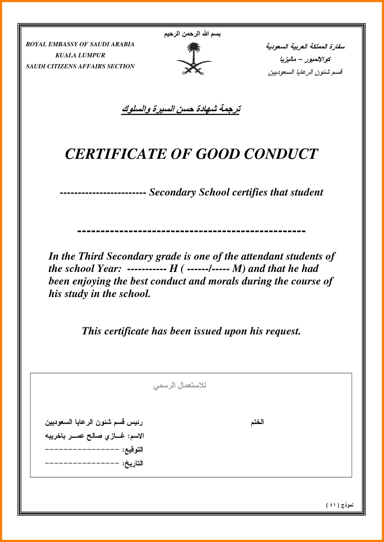 Good Conduct Certificate Template - Atlantaauctionco Intended For Good Conduct Certificate Template