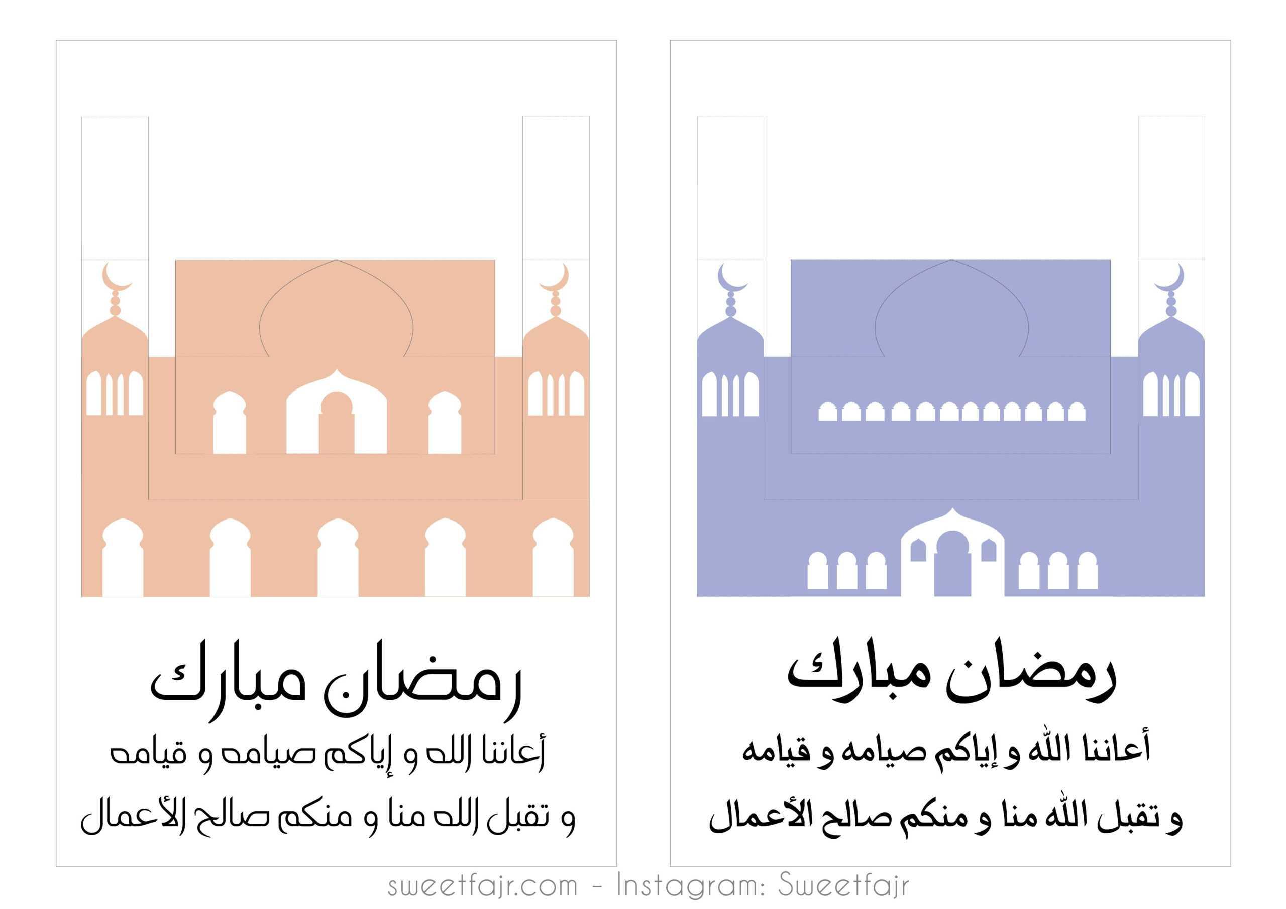 Pop Up Card Templates For Ramadan | Free Printable Pop-Up in Pop Up Card Templates Free Printable
